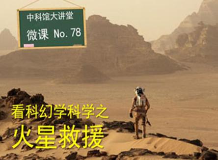 微课第78期 火星救援