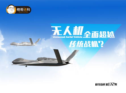 榕哥烙科第172期:无人机全面超越传统战机?