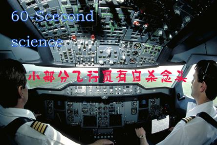 【科学60S】小部分飞行员有自杀念头