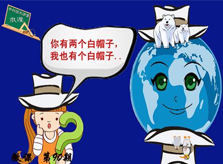 【微课 第90期】地球的白帽子