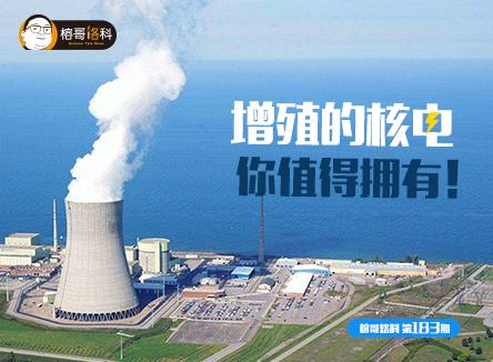【榕哥烙科】第183期:增殖的核电,你值得拥有!