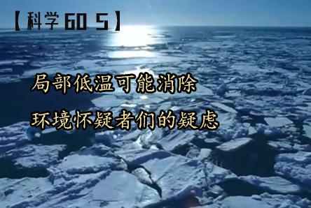 【科学60S】局部低温可能消除环境怀疑者们的疑虑