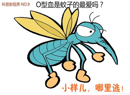 【科普影视秀 第9期】O型血是蚊子的最爱么?
