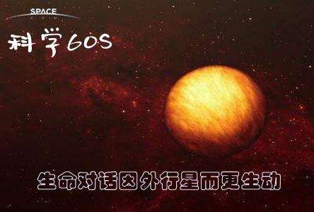 【科学60S】生命对话因外行星而更生动