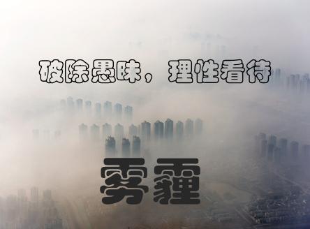 【科技馆说】雾霾