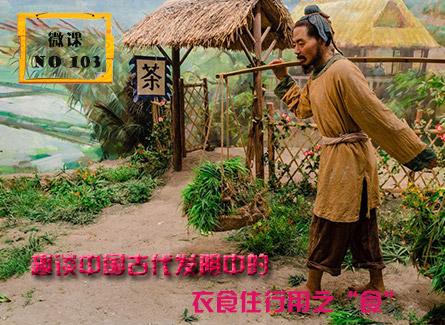 """【微课】第102期:趣谈中国古代发明中的衣食住行用之""""食"""""""