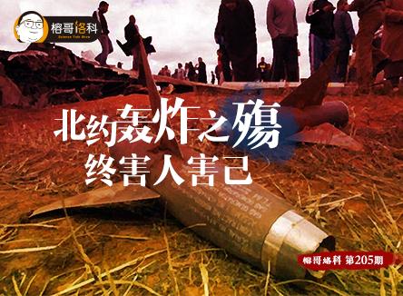 【榕哥烙科】第205期:北约轰炸之殇 终害人害己