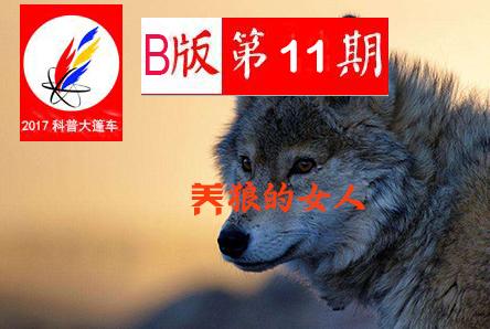 2017年科普大篷车B版第11期《养狼的女人》