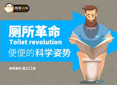 【榕哥烙科】第211期:厕所革命:便便的科学姿势