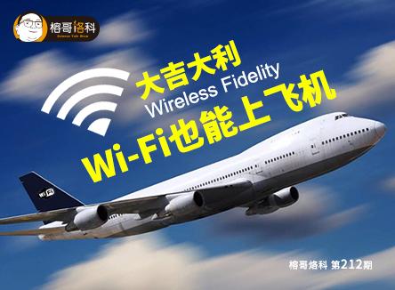 【榕哥烙科】第212期:大吉大利,wifi也能上飞机