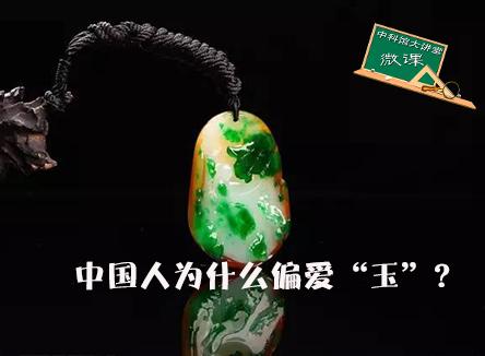 """【微课】第120期:中国人为什么偏爱""""玉""""?"""