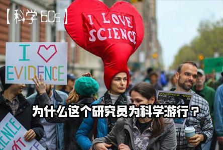 【科学60S】为什么这个研究员为科学游行?
