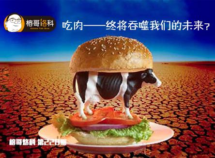 【榕哥烙科】第228期:吃肉—终将吞噬我们的未来?