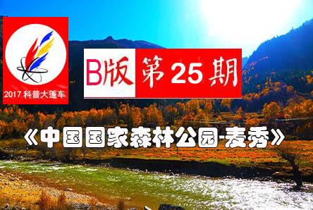 【科普大篷车】2017年科普大篷车B版第25期《中国国家森林公园-麦秀》