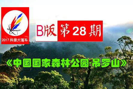 【科普大篷车】2017年科普大篷车B版第28期《中国国家森林公园-吊罗山》