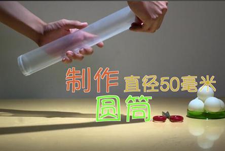 【神奇实验室】第8期:自制空气迫击炮