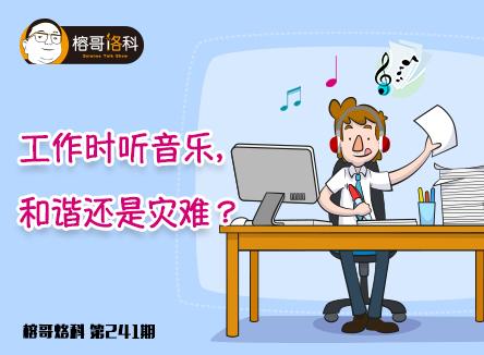 【榕哥烙科】第241期:工作时听音乐,和谐还是灾难?