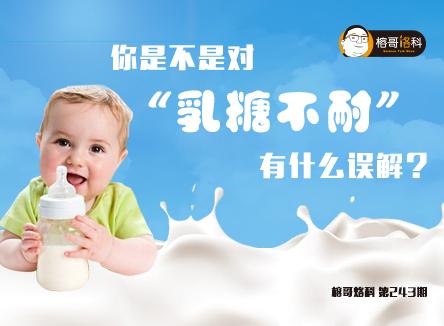 """【榕哥烙科】第243期:你是不是对""""乳糖不耐""""有什么误解?"""