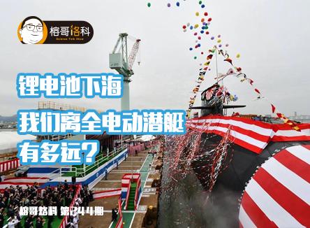 【榕哥烙科】第244期:锂电池下海,我们离全电动潜艇有多远?