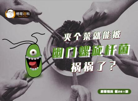 【榕哥烙科】第261期:夹个菜就能被幽门螺旋杆菌祸祸了?