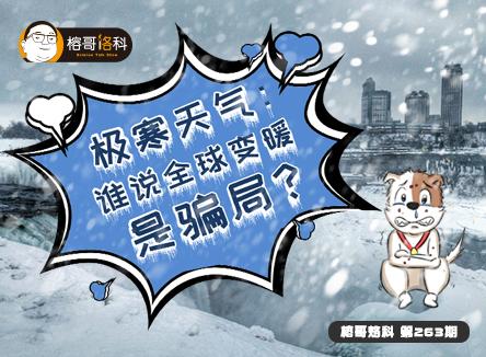 【榕哥烙科】第263期:极寒天气:谁说全球变暖是骗局?