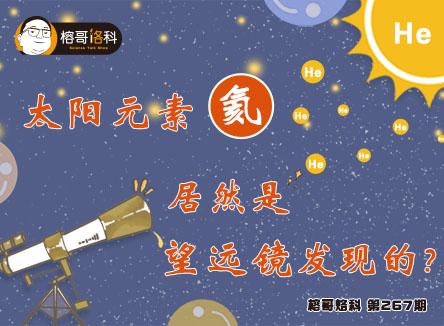 【榕哥烙科】第267期:太阳元素氦居然是望远镜发现的?