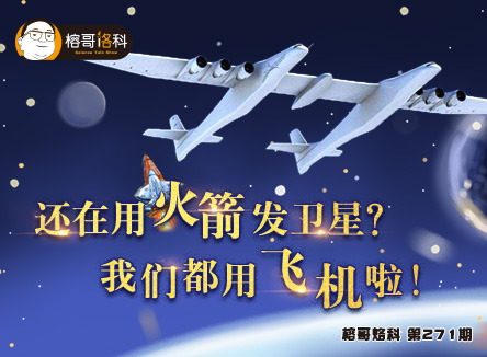 【榕哥烙科】第271期:还在用火箭发卫星?我们都用飞机啦!