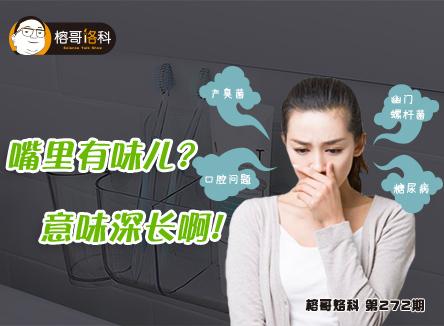 【榕哥烙科】第272期:嘴里有味儿?意味深长啊!