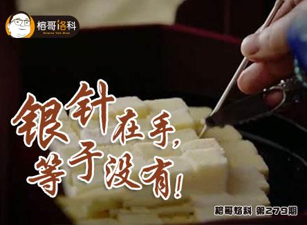 【榕哥烙科】第278期:又不能当饭吃,纳米真有那么神奇?