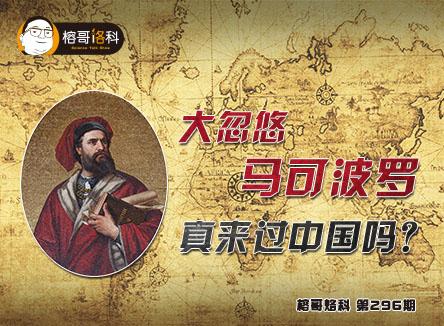 【榕哥烙科】第296期:大忽悠马可波罗真来过中国吗?