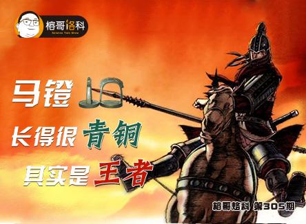 【榕哥烙科】第305期:马镫——长的很青铜,其实是王者