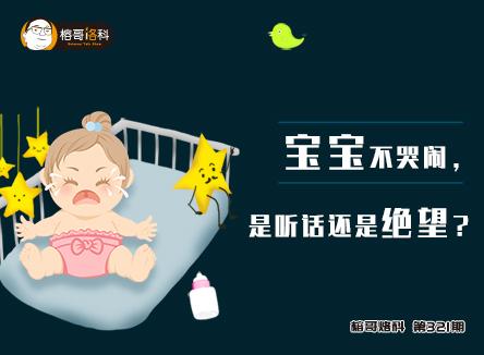 【榕哥烙科】第321期:宝宝不哭闹,是听话还是绝望?
