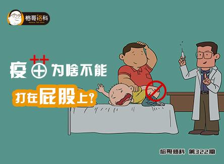 【榕哥烙科】第322期:疫苗为啥不能打在屁股上?