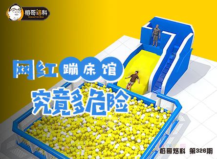 【榕哥烙科】第326期:网红蹦床馆,究竟多危险?