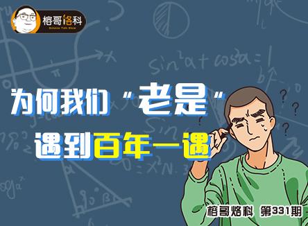"""【榕哥烙科】第331期:为何我们""""老是""""遇到百年一遇"""
