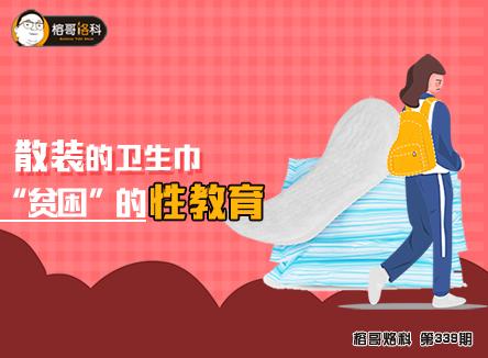 """【榕哥烙科】第339期:散装的卫生巾,""""贫困""""的性教育"""