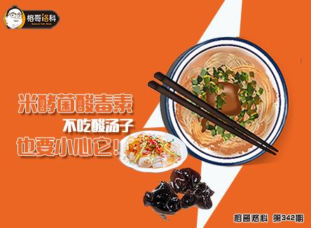 【榕哥烙科】第342期:米酵菌酸毒素,不吃酸汤子也要小心它!