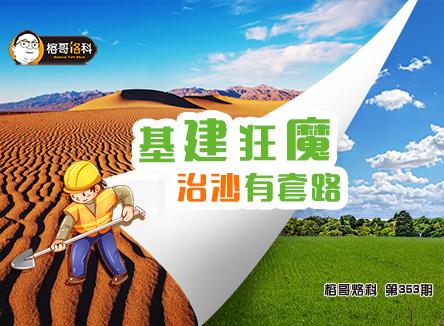 【榕哥烙科】第353期:基建狂魔治沙有套路