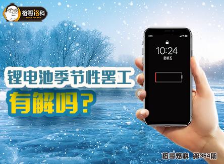 【榕哥烙科】第354期:锂电池季节性罢工,有解吗?