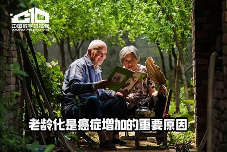 【对话科学家】老龄化是癌症增加的重要原因