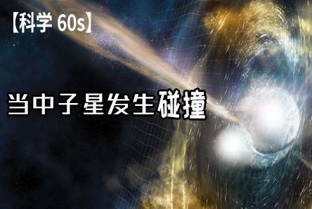 【科学60s】当中子星发生碰撞
