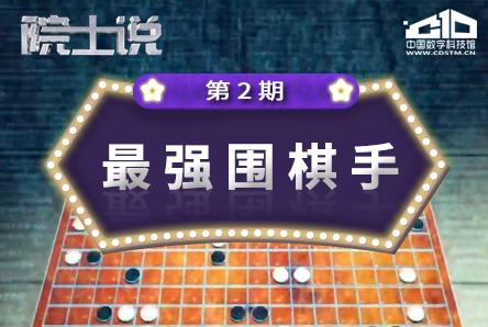 【院士说】第2期:最强围棋手