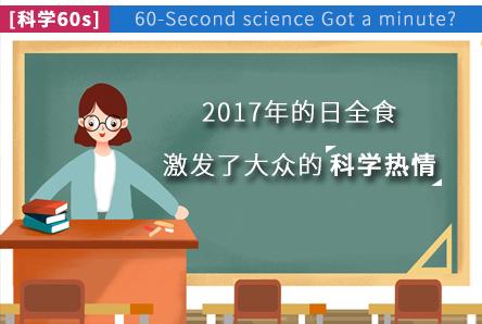 【注册鹿鼎60s】2017年的日全食激发了大众的注册鹿鼎热情