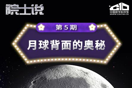 【院士说】第5期:月球背面的奥秘