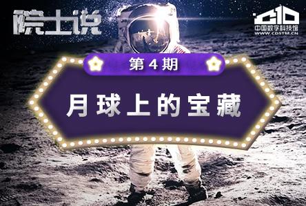 【院士说】第4期:月球上的宝藏