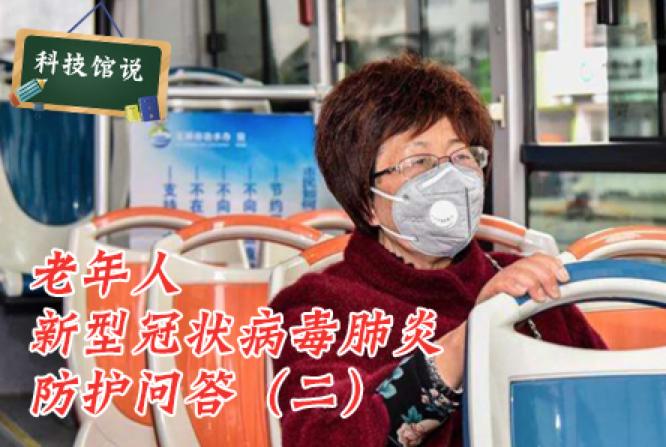 【科技馆说】老年人新型冠状病毒肺炎防护问答(二)