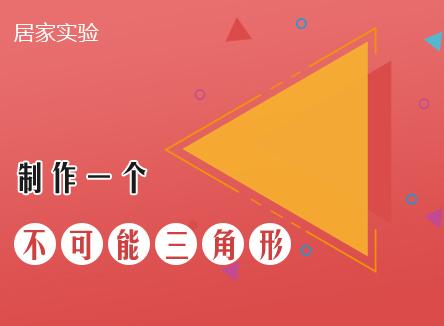 """【居家实验】制作一个""""不可能三角形"""""""