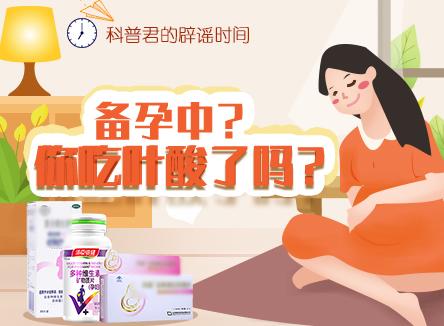 【科普君的辟谣时间】备孕中?你吃叶酸了吗?
