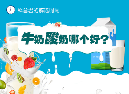 【科普君的辟谣时间】牛奶酸奶哪个好?