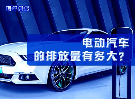 【五分3d播报】电动汽车的排放量有多大?